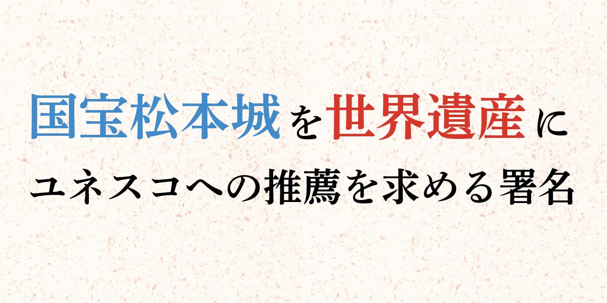 国宝松本城のユネスコへの推薦を求める署名